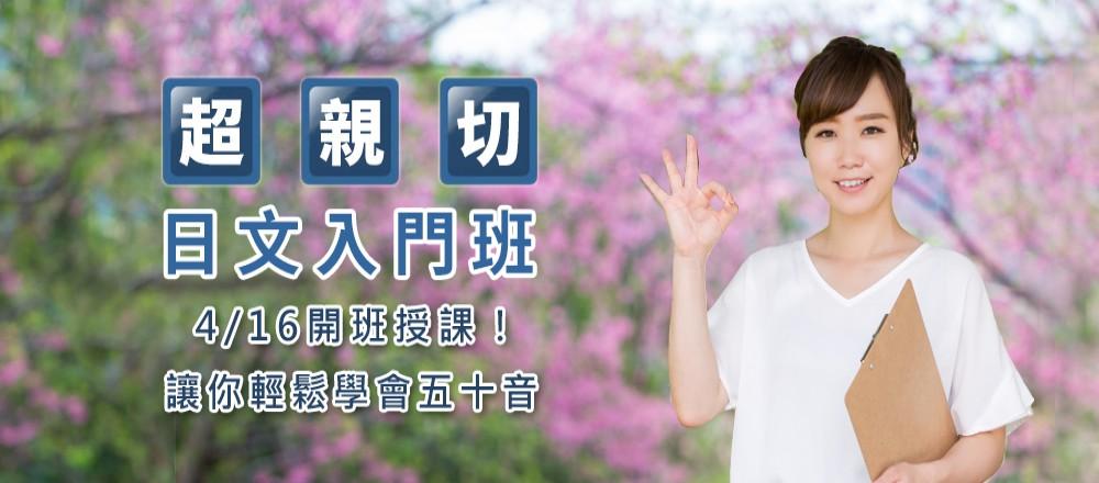 《日文N5初級實用會話班》日文會話 學日語首選 日文補習班推薦