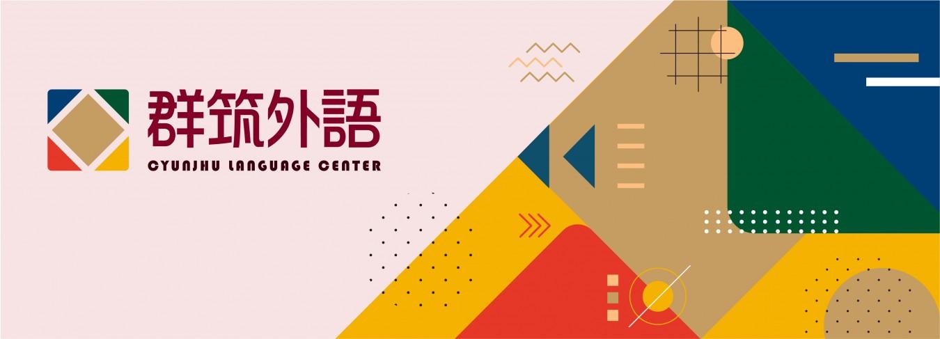 關於群筑外語日文會話班-群筑台北日文補習班推薦-2020最親切的日語補習班