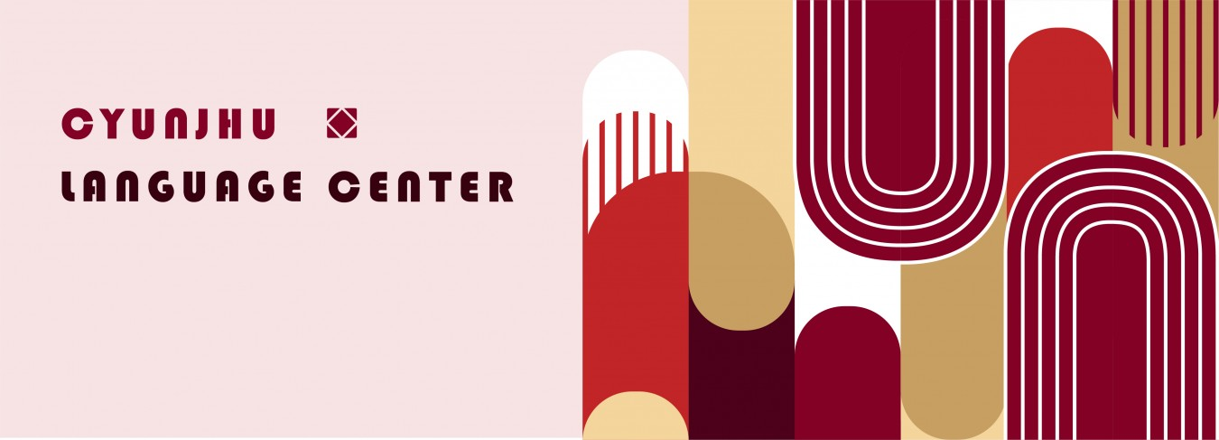 EJU日本留學試驗第一回密集班詳細介紹2020日文暑期密集班-群筑台北日文補習班推薦-2020最親切的日語補習班