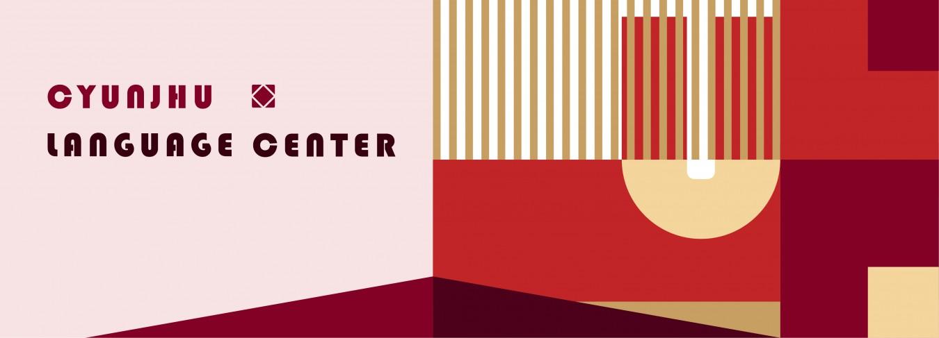 邱 (ソフィア)日文會話班-群筑台北日文補習班推薦-2021最親切的日語補習班