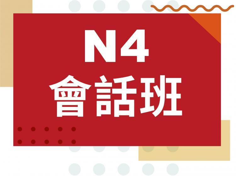 日文會話-進階日文會話班-N4