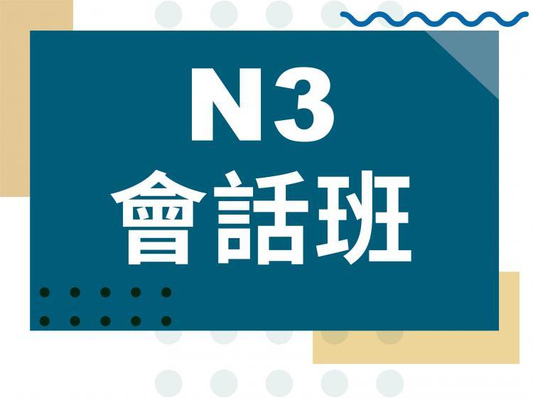 日文會話-中級日文會話班-N3