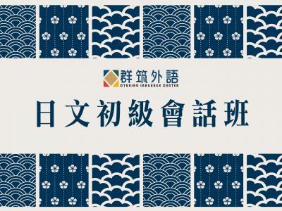 群筑英日語│4/23新開課《超親切!日文初級會話班》預約開始