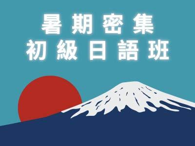 2020日文暑期密集班