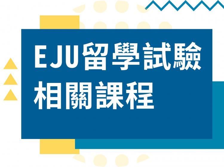 EJU日本留學試驗相關課程