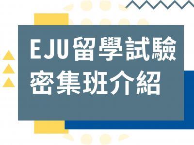 EJU日本留學試驗第一回密集班詳細介紹