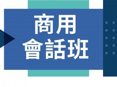 商用日文會話