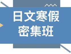 日文寒假密集班