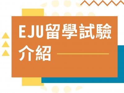 2021EJU日本留學試驗介紹-なにこれ?日本入學許可證