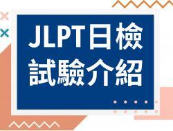 JLPT 日本語能力試驗 介紹