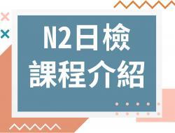 JLPT N2日語檢定課程介紹