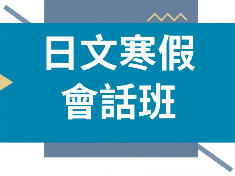 群筑外語│《日文寒假實用會話班》日文會話 學日語首選 日文補習班推薦