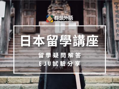 日本留學講座│7/26(日) 實現留學夢,說走就走