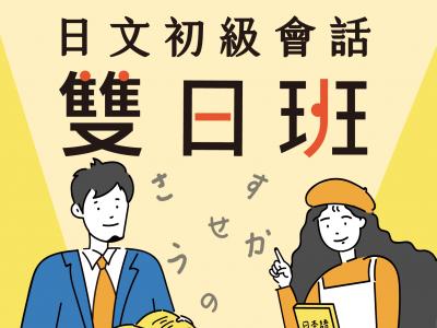日文初級會話雙日班   3/8(一) 全新課程 一週上兩次 日文實力大衝刺!