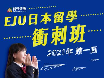 2021 EJU日本留學試驗第一回專班│3/21熱門課程報名中!(已滿班)