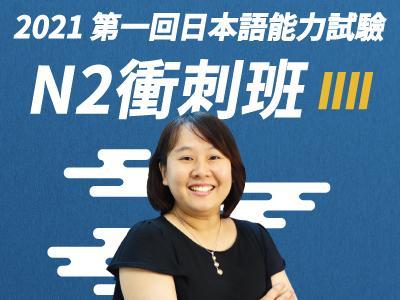 2021年第一回N2日文檢定衝刺班│3/21 除非交白卷,這回一定過!(已滿班)
