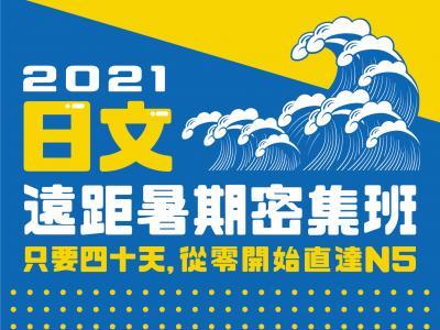 2021年日文暑期密集班│7/5(一)開課,四十天從零直達N5