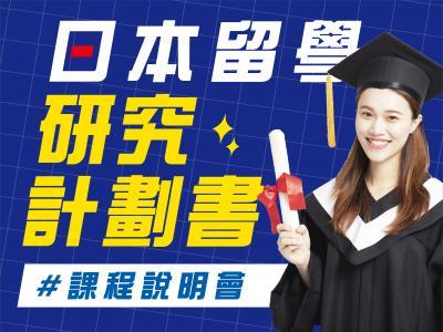 【停止售票】2021/05/29 日本留學研究計畫書講座  赴日考研絕對要知道的祕笈!