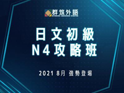 日文初級N4攻略班│熱門系列課程 8/26全新開班!紮實學習全攻略